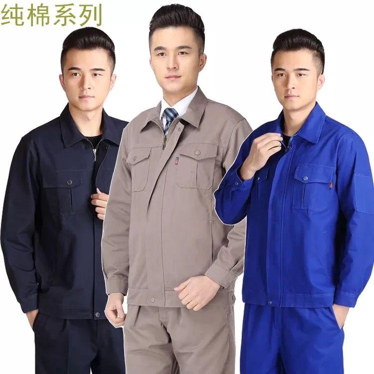 定做劳保东莞工作服棉衣的面料选择及设计