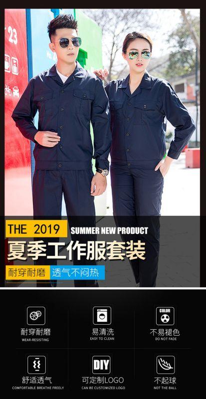 2019夏季新款长袖 工程服套装 驾校教练东莞工作服汽修服电工焊工劳保服