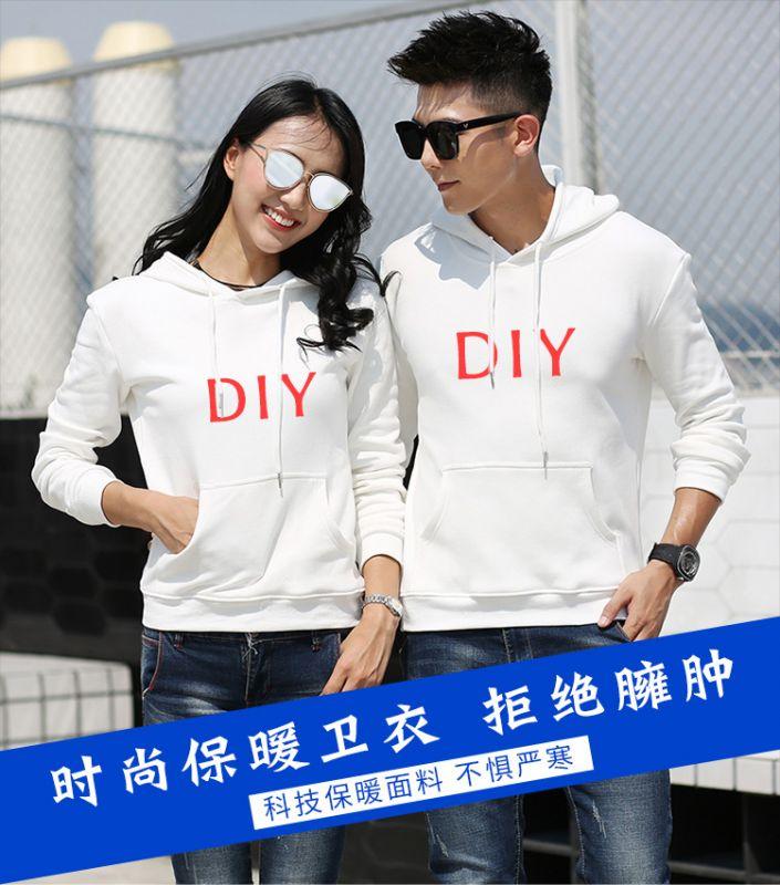 卫衣定制印logo班服 团体服装定做 同学聚会文化广告衫diy情侣衣服