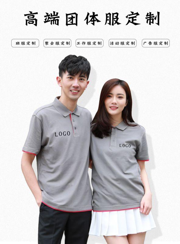 POLO衫定制班服夏季 短袖工作服装订做 文化广告衫同学聚会团体t恤